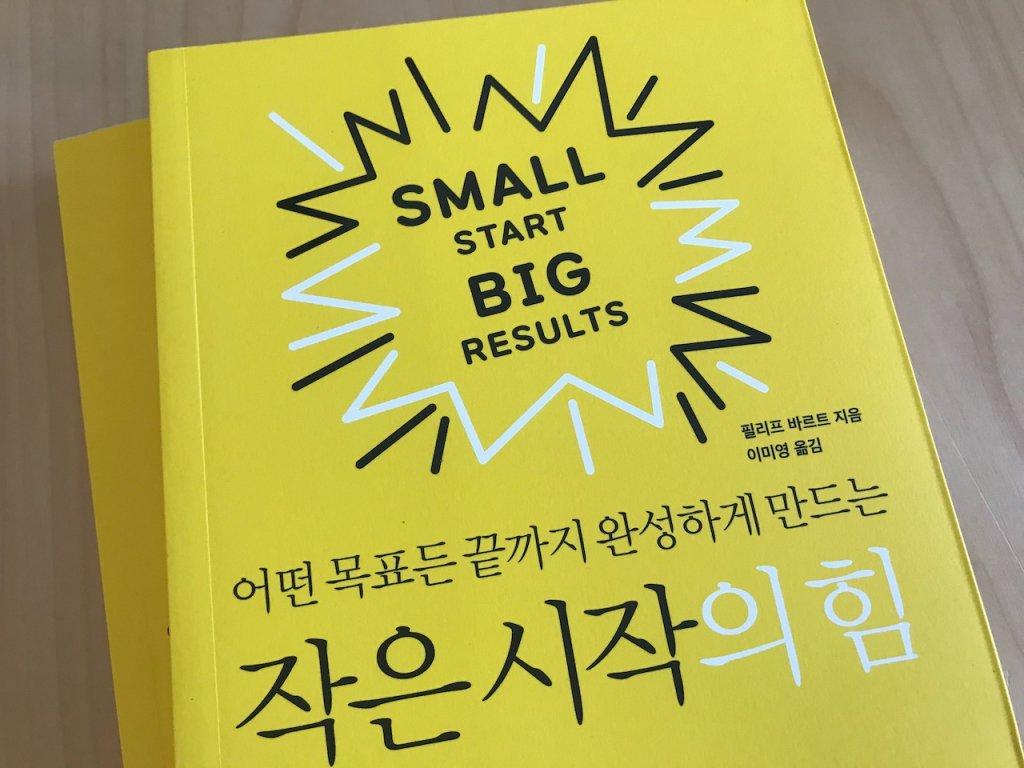 Small Start Big Results